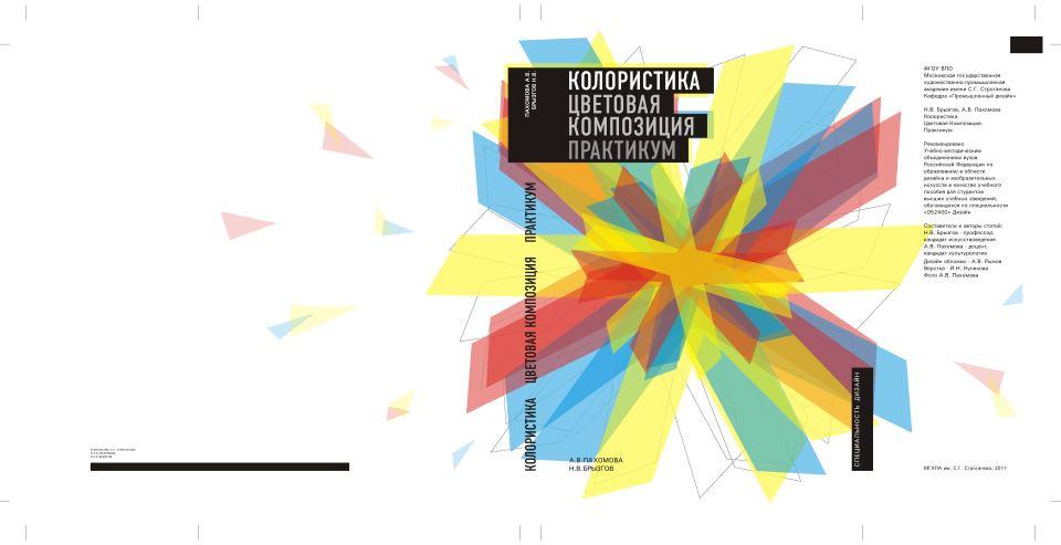 Книга - Колористика / Цветовая композиция
