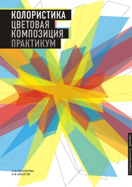 Kolorbook_Brizgov_B