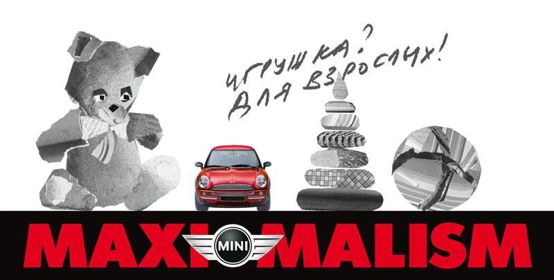 Рекламный плакат для компании автомобиля Мини в России