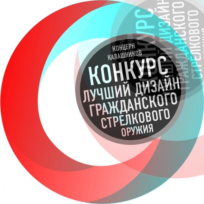 Конкурс дизайна гражданского стрелкового оружия концерн Калашников